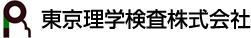 東京理学検査
